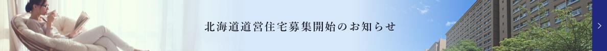 北海道道営住宅募集開始のお知らせ